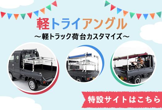 軽トライアングル~軽トラックの荷台カスタマイズ~特設サイトはこちら